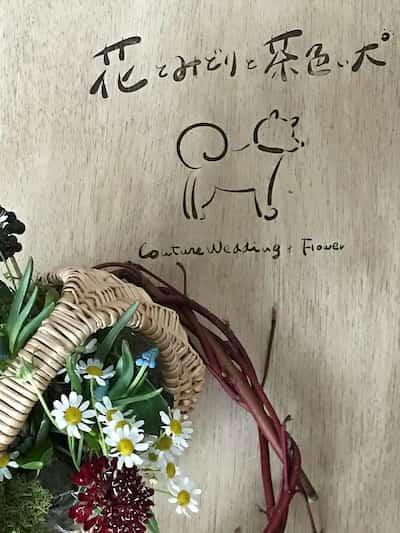 【写真】花とみどりと茶色い犬 アトリエ内部1