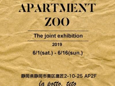 2019.6/1カラ6/16マデ APARTMENTZOO 参加します!